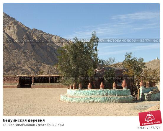 Купить «Бедуинская деревня», фото № 187774, снято 13 января 2008 г. (c) Яков Филимонов / Фотобанк Лори