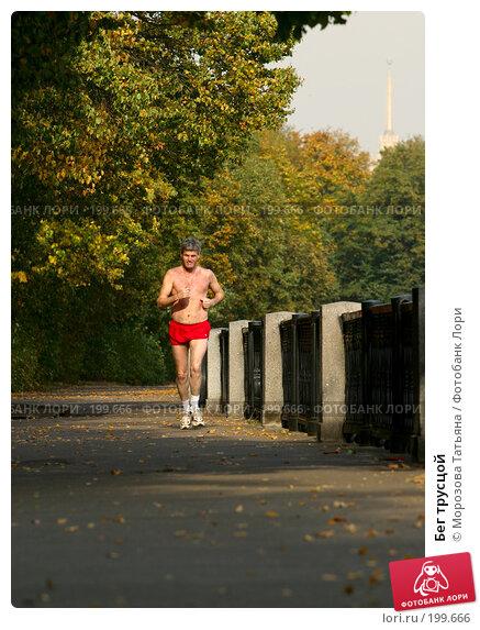 Бег трусцой, фото № 199666, снято 3 октября 2005 г. (c) Морозова Татьяна / Фотобанк Лори