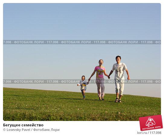 Бегущее семейство, фото № 117098, снято 7 августа 2005 г. (c) Losevsky Pavel / Фотобанк Лори