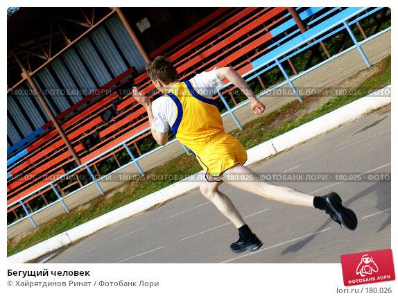 Купить «Бегущий человек», фото № 180026, снято 9 июня 2007 г. (c) Хайрятдинов Ринат / Фотобанк Лори