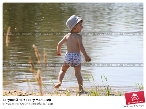 Бегущий по берегу мальчик, фото № 124222, снято 11 августа 2007 г. (c) Марюнин Юрий / Фотобанк Лори