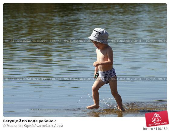Бегущий по воде ребенок, фото № 110134, снято 11 августа 2007 г. (c) Марюнин Юрий / Фотобанк Лори