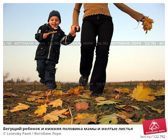 Бегущий ребенок и нижняя половина мамы и желтые листья, фото № 122782, снято 13 октября 2005 г. (c) Losevsky Pavel / Фотобанк Лори