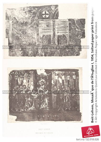 Купить «Beit-Lehem, Mosaïque de l'Église I, 1854, Salted paper print from paper negative, Photographs, Auguste Salzmann (French, 1824–1872)», фото № 32018026, снято 17 мая 2017 г. (c) age Fotostock / Фотобанк Лори