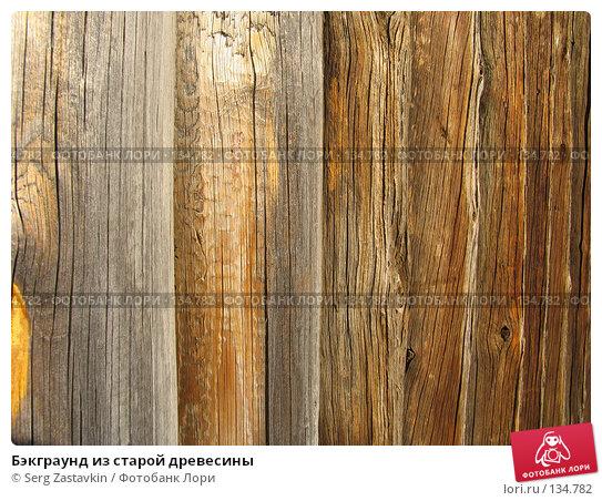 Бэкграунд из старой древесины, фото № 134782, снято 21 декабря 2005 г. (c) Serg Zastavkin / Фотобанк Лори