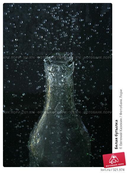 Белая бутылка, фото № 321974, снято 25 сентября 2007 г. (c) Евгений Казекин / Фотобанк Лори