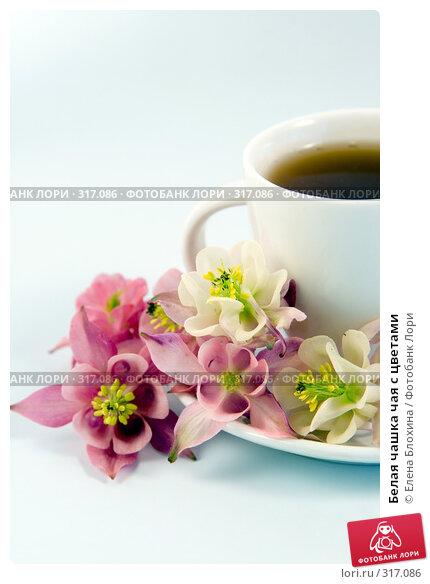 Белая чашка чая с цветами, фото № 317086, снято 7 июня 2008 г. (c) Елена Блохина / Фотобанк Лори