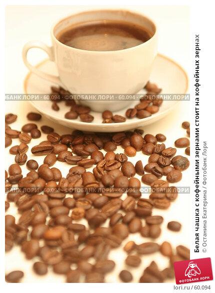 Белая чашка с кофейными зернами стоит на кофейных зернах, фото № 60094, снято 3 ноября 2006 г. (c) Останина Екатерина / Фотобанк Лори