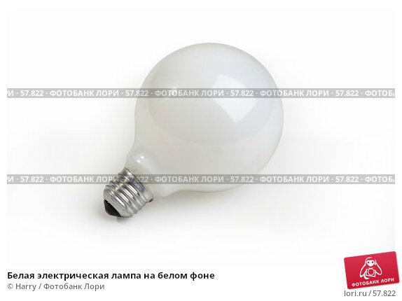 Белая электрическая лампа на белом фоне, фото № 57822, снято 26 мая 2006 г. (c) Harry / Фотобанк Лори