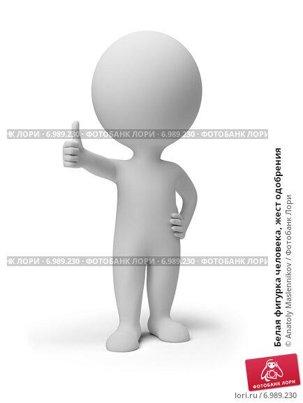 Купить «Белая фигурка человека, жест одобрения», иллюстрация № 6989230 (c) Anatoly Maslennikov / Фотобанк Лори