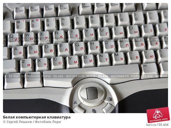 Купить «Белая компьютерная клавиатура», фото № 55434, снято 18 мая 2007 г. (c) Сергей Лешков / Фотобанк Лори