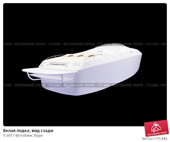 Белая лодка, вид сзади, иллюстрация № 111642 (c) ИЛ / Фотобанк Лори