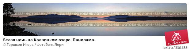 Белая ночь на Колвицком озере. Панорама., эксклюзивное фото № 336658, снято 24 мая 2017 г. (c) Горшков Игорь / Фотобанк Лори