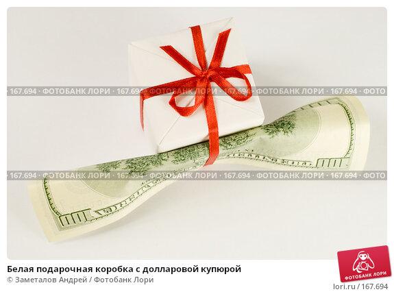 Белая подарочная коробка с долларовой купюрой, фото № 167694, снято 8 декабря 2007 г. (c) Заметалов Андрей / Фотобанк Лори