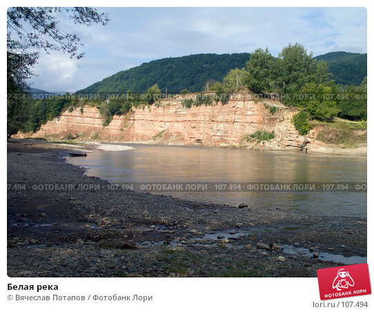 Белая река, фото № 107494, снято 3 августа 2007 г. (c) Вячеслав Потапов / Фотобанк Лори