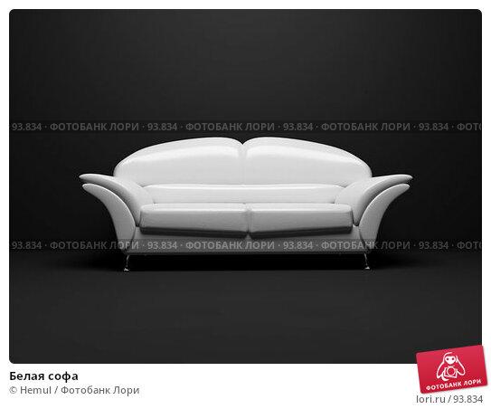 Белая софа, иллюстрация № 93834 (c) Hemul / Фотобанк Лори