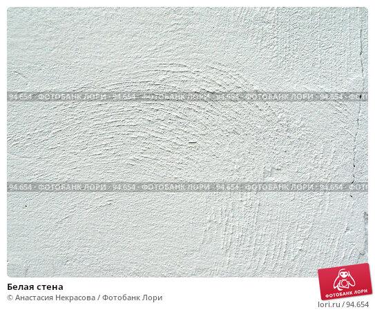 Купить «Белая стена», фото № 94654, снято 30 сентября 2007 г. (c) Анастасия Некрасова / Фотобанк Лори