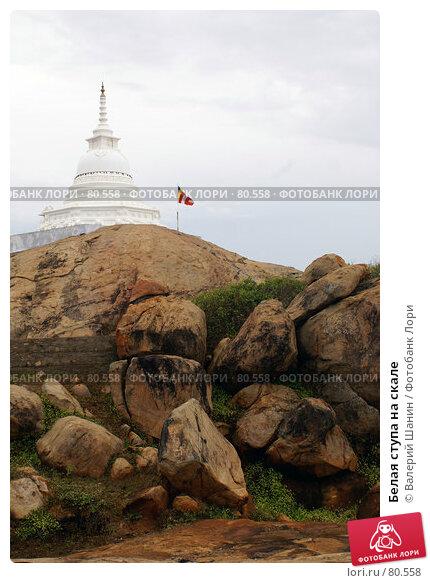 Белая ступа на скале, фото № 80558, снято 15 июня 2007 г. (c) Валерий Шанин / Фотобанк Лори