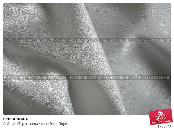 Белая ткань, фото № 498, снято 10 июня 2005 г. (c) Ирина Терентьева / Фотобанк Лори