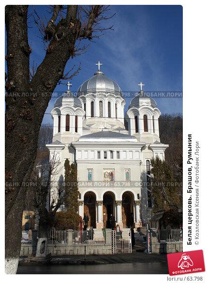 Белая церковь. Брашов, Румыния, фото № 63798, снято 1 января 2007 г. (c) Козловская Ксения / Фотобанк Лори