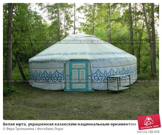 Белая юрта, украшенная казахским национальным орнаментом, фото № 68418, снято 4 августа 2007 г. (c) Вера Тропынина / Фотобанк Лори