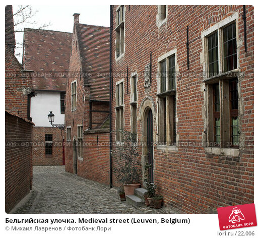 Бельгийская улочка. Medieval street (Leuven, Belgium), фото № 22006, снято 4 февраля 2006 г. (c) Михаил Лавренов / Фотобанк Лори