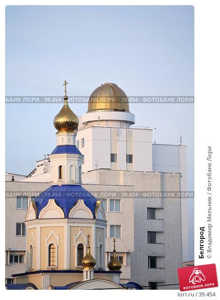 Купить «Белгород», фото № 39454, снято 14 марта 2007 г. (c) Владимир Мельник / Фотобанк Лори