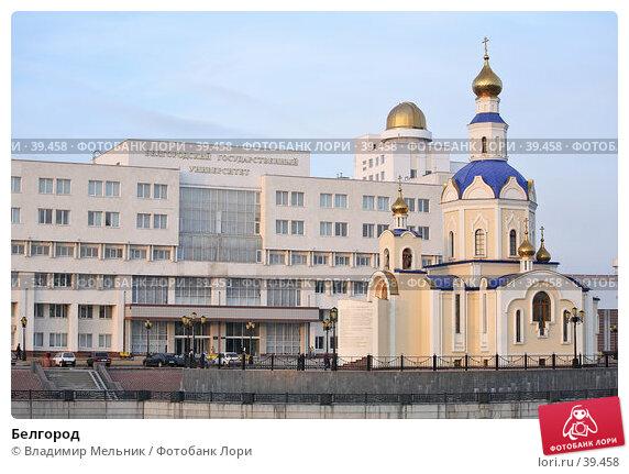 Белгород, фото № 39458, снято 14 марта 2007 г. (c) Владимир Мельник / Фотобанк Лори