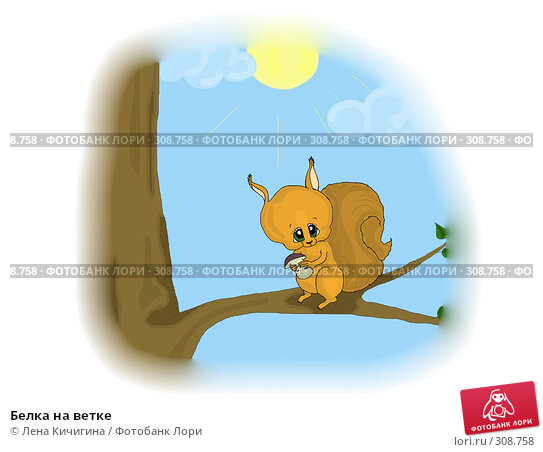Белка на ветке, иллюстрация № 308758 (c) Лена Кичигина / Фотобанк Лори
