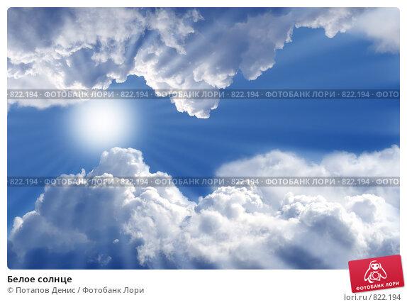 Купить «Белое солнце», фото № 822194, снято 18 апреля 2009 г. (c) Потапов Денис / Фотобанк Лори