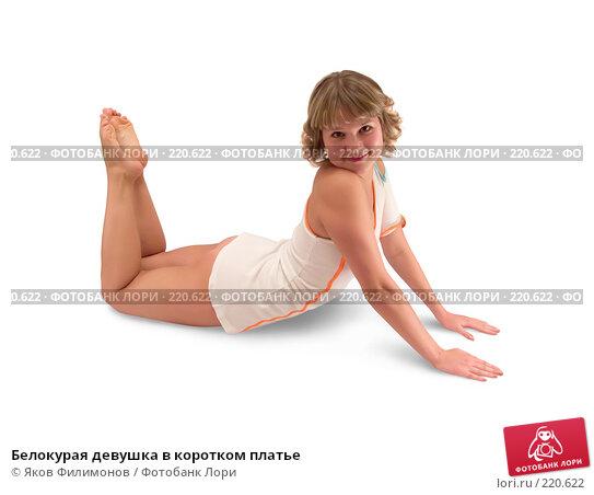 Белокурая девушка в коротком платье, фото № 220622, снято 24 февраля 2008 г. (c) Яков Филимонов / Фотобанк Лори