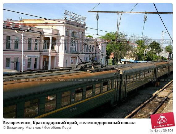 Белореченск, Краснодарский край, железнодорожный вокзал, фото № 39506, снято 11 мая 2005 г. (c) Владимир Мельник / Фотобанк Лори