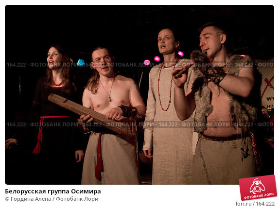 Белорусская группа Осимира, фото № 164222, снято 25 февраля 2017 г. (c) Гордина Алёна / Фотобанк Лори