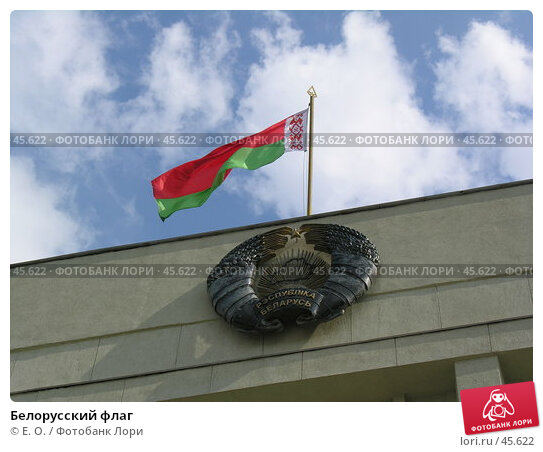 Купить «Белорусский флаг», фото № 45622, снято 17 июля 2005 г. (c) Екатерина Овсянникова / Фотобанк Лори
