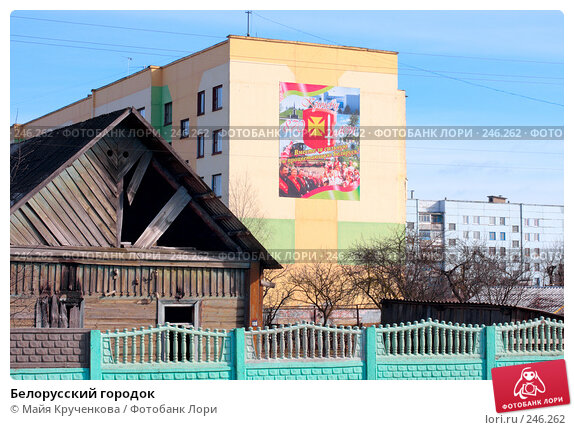 Белорусский городок, фото № 246262, снято 24 февраля 2008 г. (c) Майя Крученкова / Фотобанк Лори