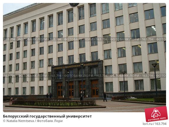 Белорусский государственный университет, эксклюзивное фото № 163794, снято 5 декабря 2007 г. (c) Natalia Nemtseva / Фотобанк Лори