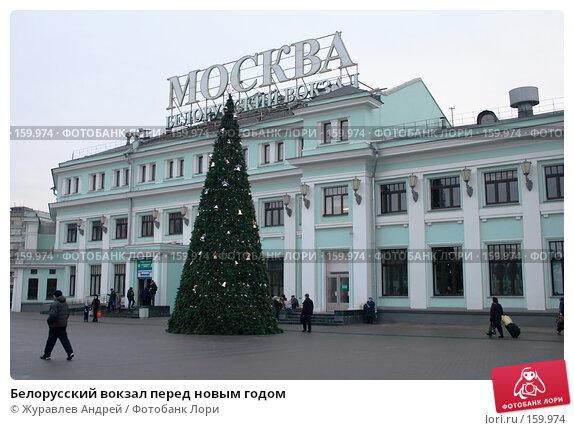 Купить «Белорусский вокзал перед новым годом», эксклюзивное фото № 159974, снято 24 декабря 2007 г. (c) Журавлев Андрей / Фотобанк Лори