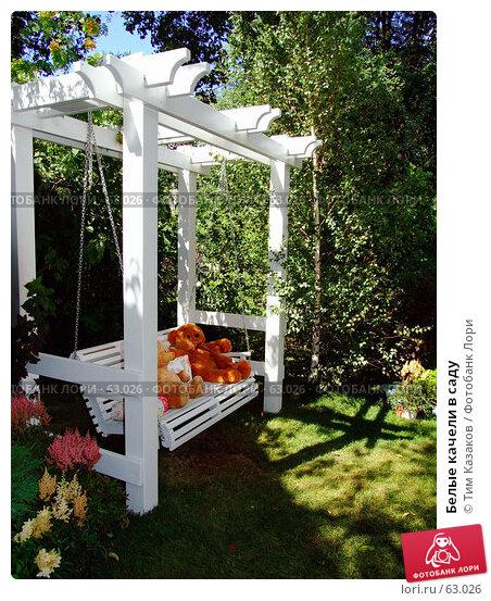 Купить «Белые качели в саду», фото № 63026, снято 17 июля 2007 г. (c) Тим Казаков / Фотобанк Лори