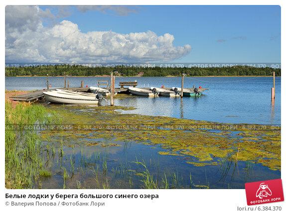 Купить «Белые лодки у берега большого синего озера», фото № 6384370, снято 22 августа 2014 г. (c) Валерия Попова / Фотобанк Лори
