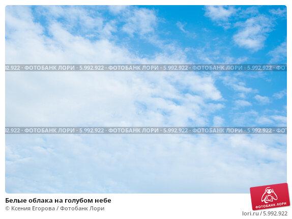 Белые облака на голубом небе. Стоковое фото, фотограф Ксения Егорова / Фотобанк Лори