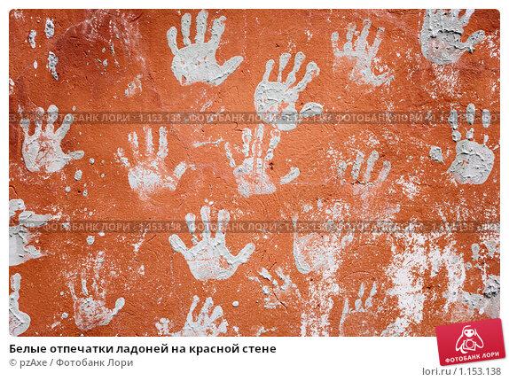 Купить «Белые отпечатки ладоней на красной стене», фото № 1153138, снято 4 сентября 2009 г. (c) pzAxe / Фотобанк Лори