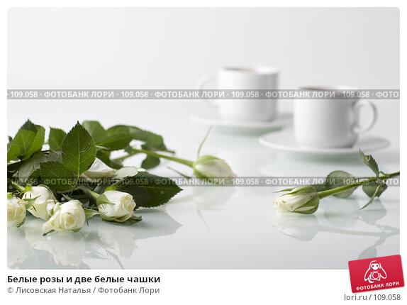 Белые розы и две белые чашки, фото № 109058, снято 1 ноября 2007 г. (c) Лисовская Наталья / Фотобанк Лори