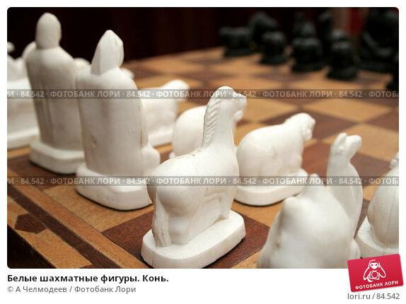 Белые шахматные фигуры. Конь., фото № 84542, снято 16 июня 2007 г. (c) A Челмодеев / Фотобанк Лори
