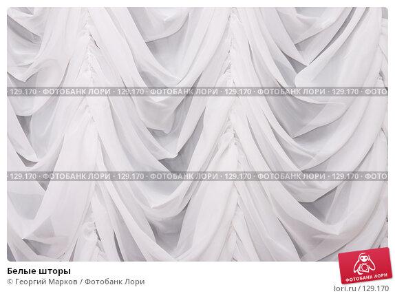 Белые шторы, фото № 129170, снято 29 марта 2006 г. (c) Георгий Марков / Фотобанк Лори