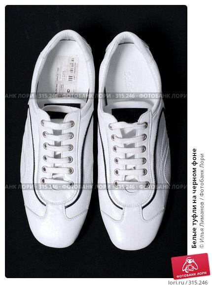 Белые туфли на черном фоне, фото № 315246, снято 29 мая 2007 г. (c) Илья Лиманов / Фотобанк Лори