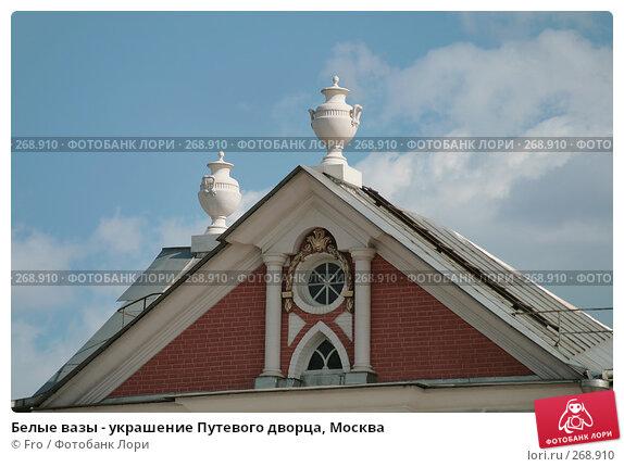 Белые вазы - украшение Путевого дворца, Москва, фото № 268910, снято 27 апреля 2008 г. (c) Fro / Фотобанк Лори