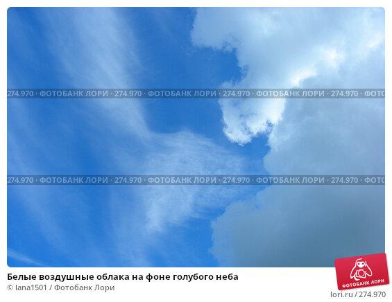 Белые воздушные облака на фоне голубого неба, эксклюзивное фото № 274970, снято 6 мая 2008 г. (c) lana1501 / Фотобанк Лори