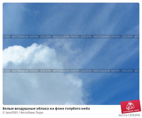 Белые воздушные облака на фоне голубого неба, эксклюзивное фото № 274974, снято 6 мая 2008 г. (c) lana1501 / Фотобанк Лори