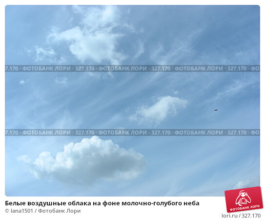 Белые воздушные облака на фоне молочно-голубого неба, эксклюзивное фото № 327170, снято 28 мая 2008 г. (c) lana1501 / Фотобанк Лори