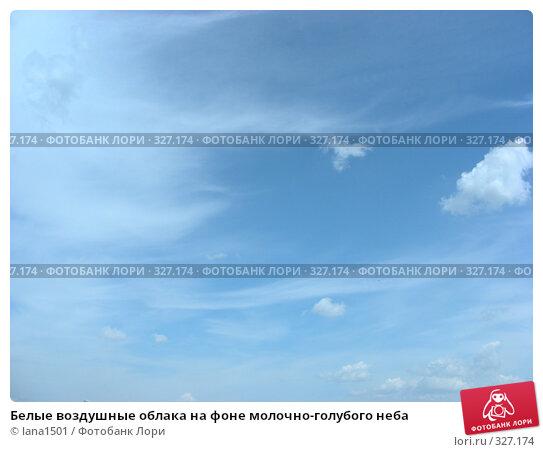 Белые воздушные облака на фоне молочно-голубого неба, эксклюзивное фото № 327174, снято 28 мая 2008 г. (c) lana1501 / Фотобанк Лори